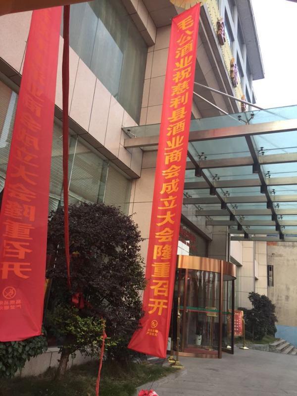 钱柜777老虎机游戏酒恭喜慈利县酒业商会建立