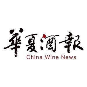 钱柜777老虎机游戏酒•荣登国度级独一酒类报纸《中原酒报》